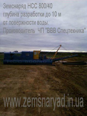 NSS 800/40 draga novo
