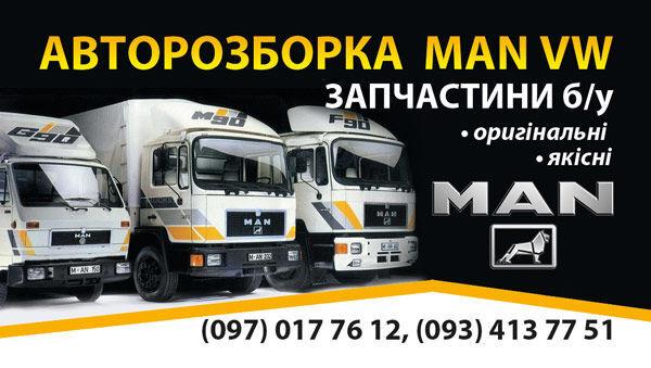 Rozbiraem avtomobili espelho retrovisor para MAN  L2000  MAN-VW M2000 camião