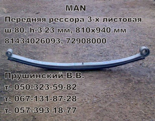 81434026093, 72908000 suspensão de lâminas para camião