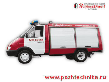 GAZ APP-0,3-2,0 Avtomobil pervoy pomoshchi auto-tanque de bombeiros